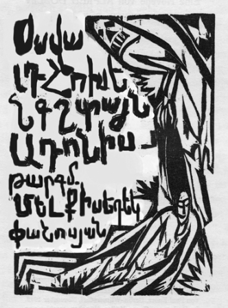 Մելքիսեդեկ Փանոսյան